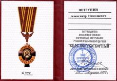 Медаль Саратовской епархии Спас Нерукотворный III степени